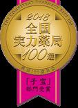 2020全国薬局100選 「子宝」部門受賞