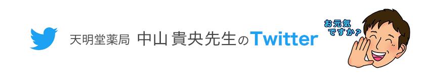 天明堂薬局 中山 貴央先生のTwitter