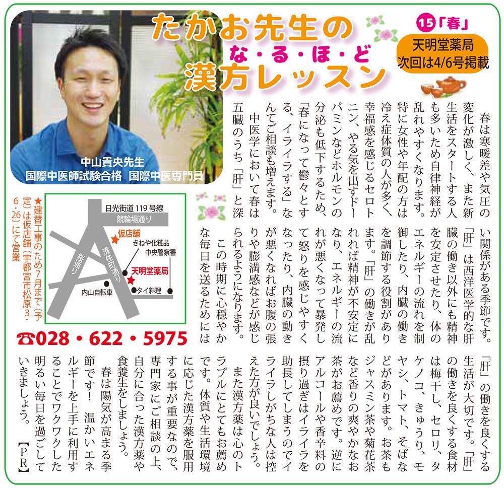 朝日新聞 たかお先生のなるほど漢方レッスン「春」